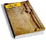 687334x150 - علل ماندگاری امیرکبیر در تاریخ